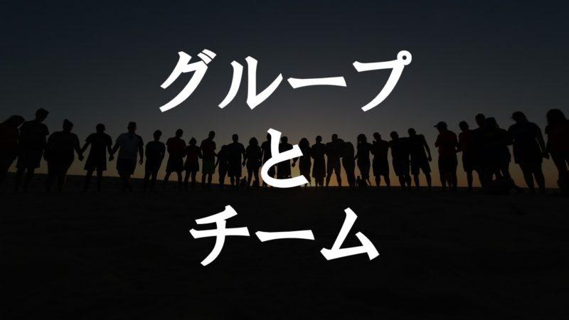 グループとチーム