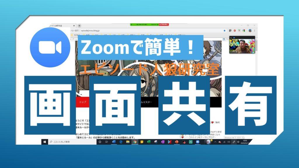 の 画面 zoom 共有 者 参加