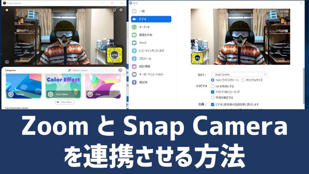 ZoomとSnap Cameraを連動させる方法