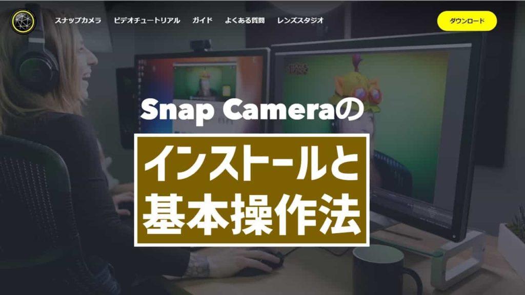 Zoom 使い方 カメラ スナップ