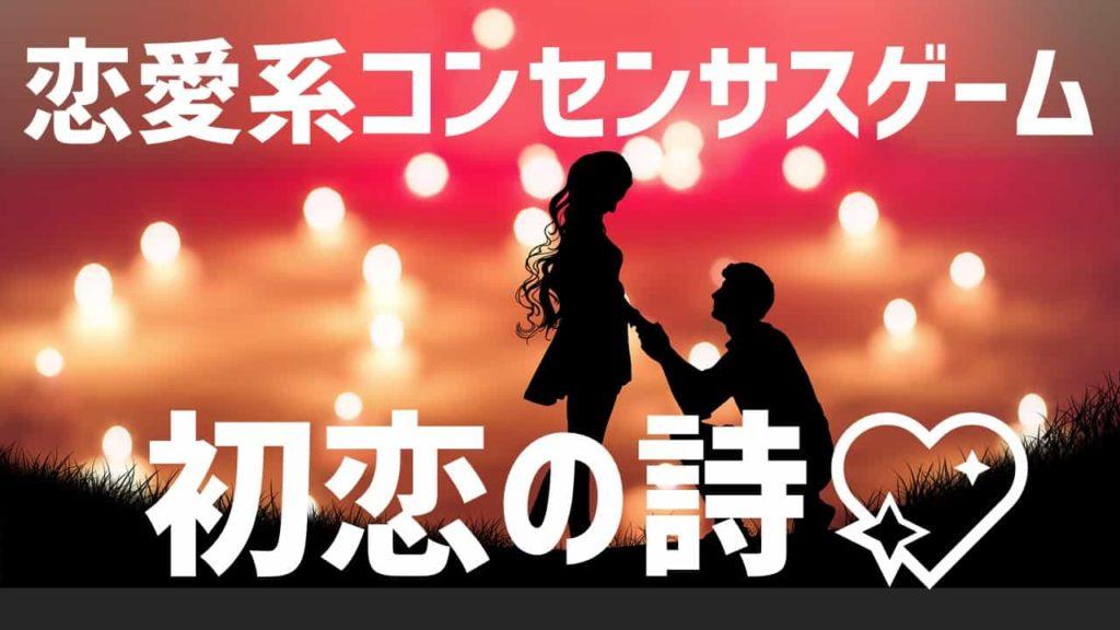 コンセンサスゲーム「初恋の詩」