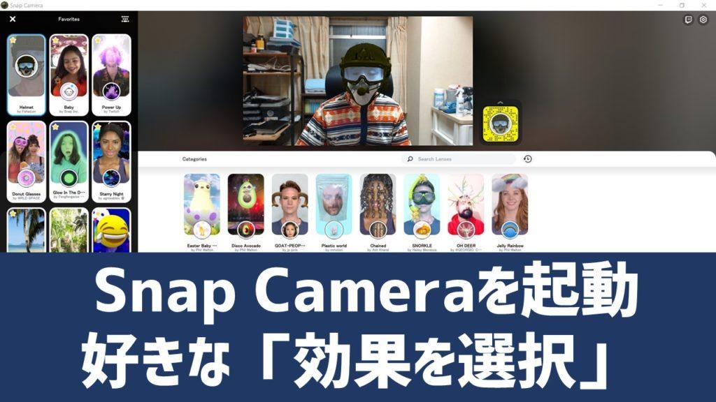 使い方 スナップ カメラ zoom