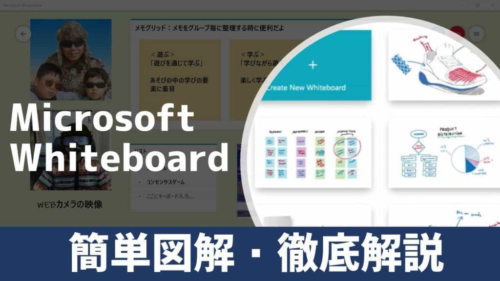 マイクロソフトホワイトボード
