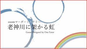 マーダーミステリー「老神川に架かる虹」
