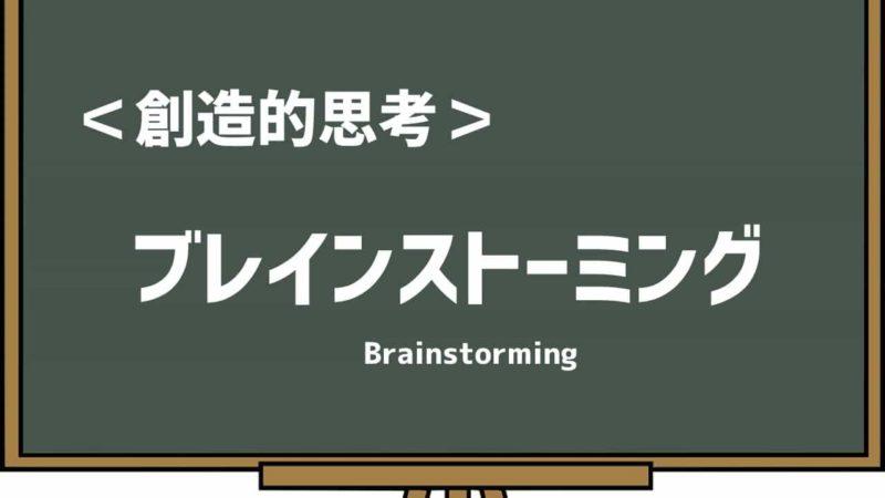 創造的思考法・ブレインストーミング