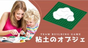 チームビルディングゲーム「粘土のオブジェ」