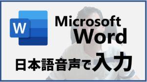 ワード日本語音声入力