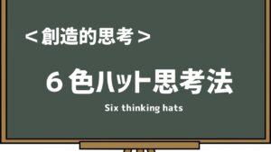 シックスハット思考法