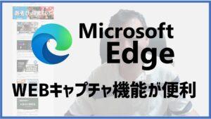 エッジ「WEBキャプチャ」機能