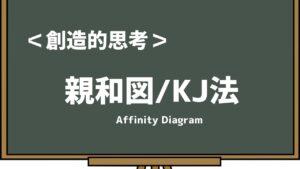 親和図法/KJ法
