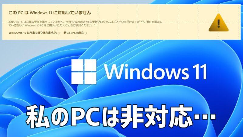 Windows11システム要件チェック