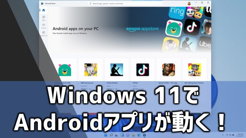 ウィンドウズ11でアンドロイドアプリを使う