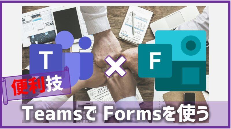 TeamsとFormsの連携