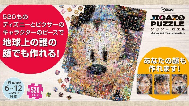 ジガゾーパズル/ ディズニー&ピクサーキャラクターズ