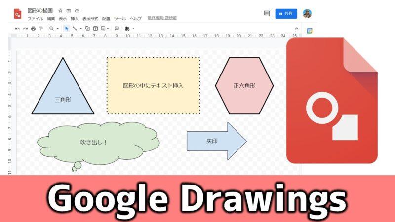 グーグル図形描画