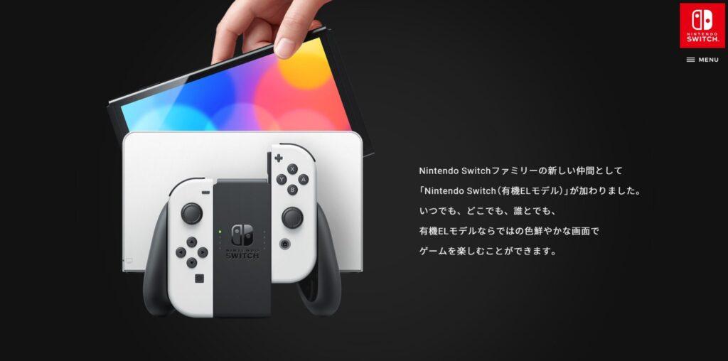 Switch有機ELモデル