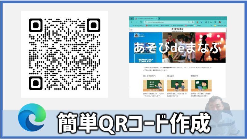 エッジ QRコード作成機能