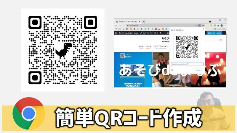 クローム QRコード作成