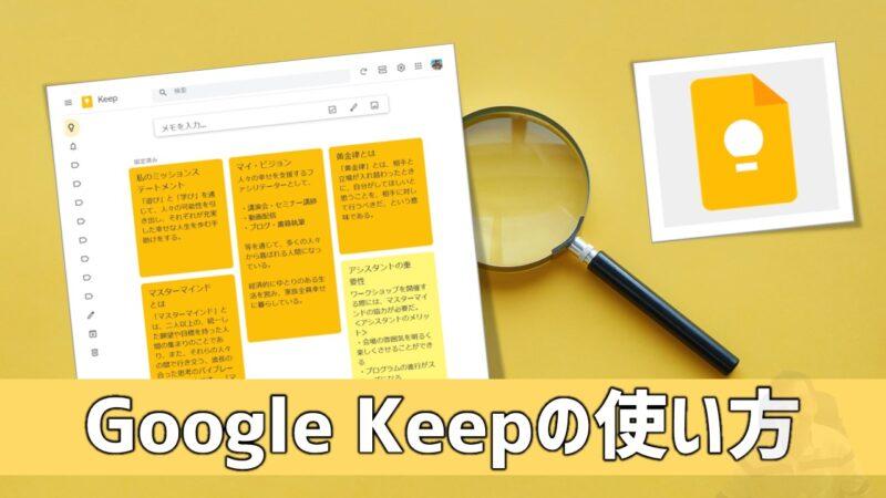 グーグルキープの使い方・活用方法