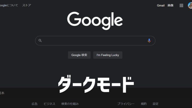 グーグル検索ダークモード